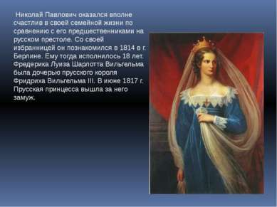 Николай Павлович оказался вполне счастлив в своей семейной жизни по сравнению...