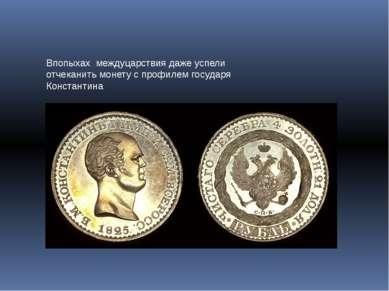 Впопыхах междуцарствия даже успели отчеканить монету с профилем государя Конс...