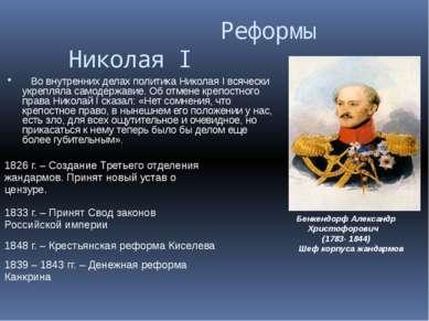 Реформы Николая I Во внутренних делах политика Николая I всячески укрепляла с...