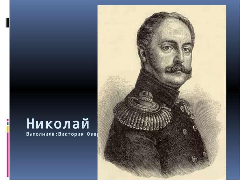 Николай I Выполнила:Виктория Озерина