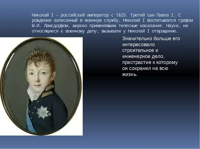 Николай I - российский император с 1825. Третий сын Павла I. С рождения запис...
