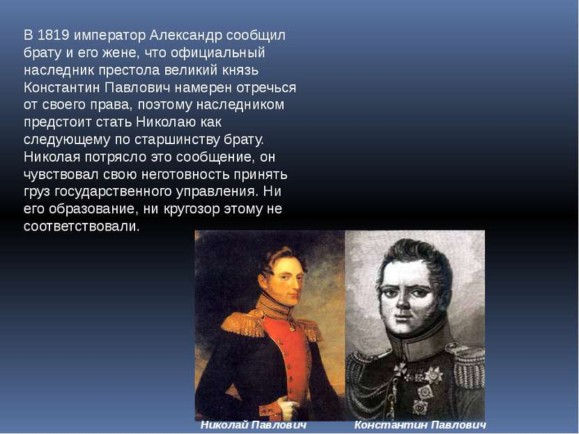 В 1819 император Александр сообщил брату и его жене, что официальный наследни...