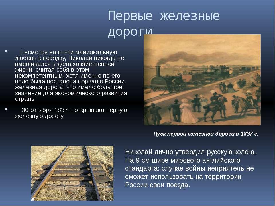 Первые железные дороги Несмотря на почти маниакальную любовь к порядку, Никол...