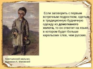 Крестьянский мальчик. Художник К. Маковский Если заговорить с первым встречны...
