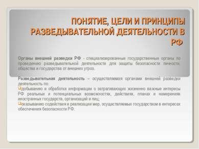 ПОНЯТИЕ, ЦЕЛИ И ПРИНЦИПЫ РАЗВЕДЫВАТЕЛЬНОЙ ДЕЯТЕЛЬНОСТИ В РФ Органы внешней ра...