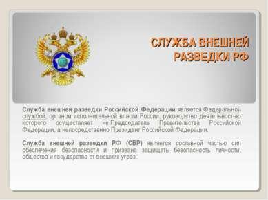 СЛУЖБА ВНЕШНЕЙ РАЗВЕДКИ РФ Служба внешней разведки Российской Федерации являе...