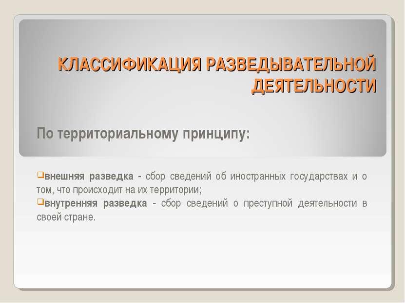 КЛАССИФИКАЦИЯ РАЗВЕДЫВАТЕЛЬНОЙ ДЕЯТЕЛЬНОСТИ По территориальному принципу: вне...