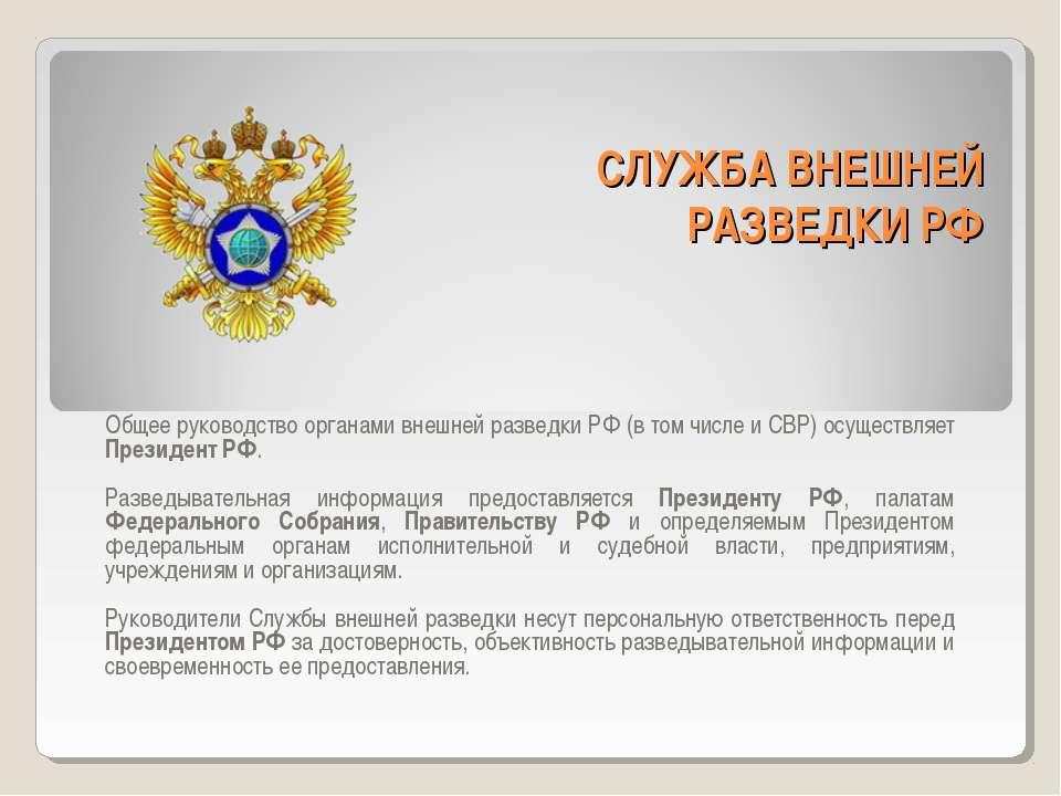 Руководство органами внешней разведки российской федерации осуществляет