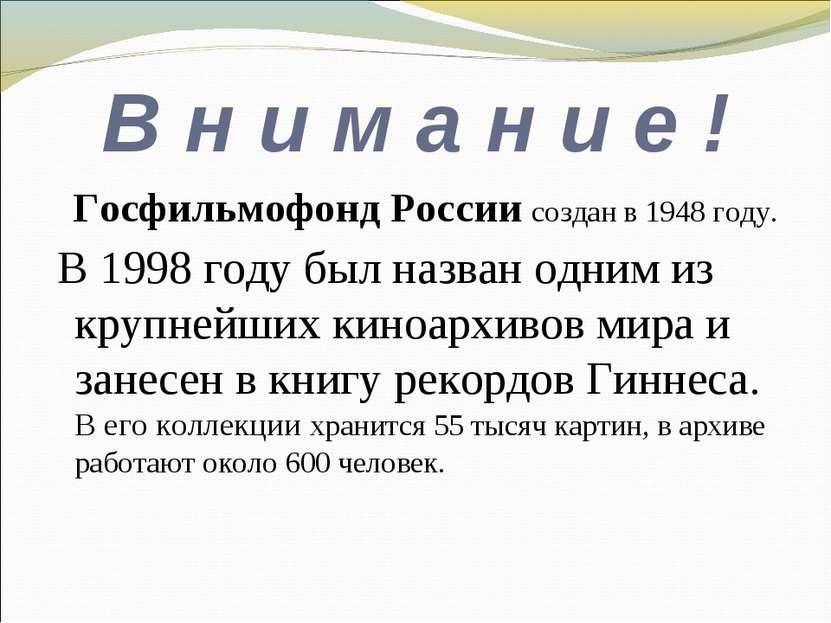 В н и м а н и е ! Госфильмофонд России создан в 1948 году. В 1998 году был на...