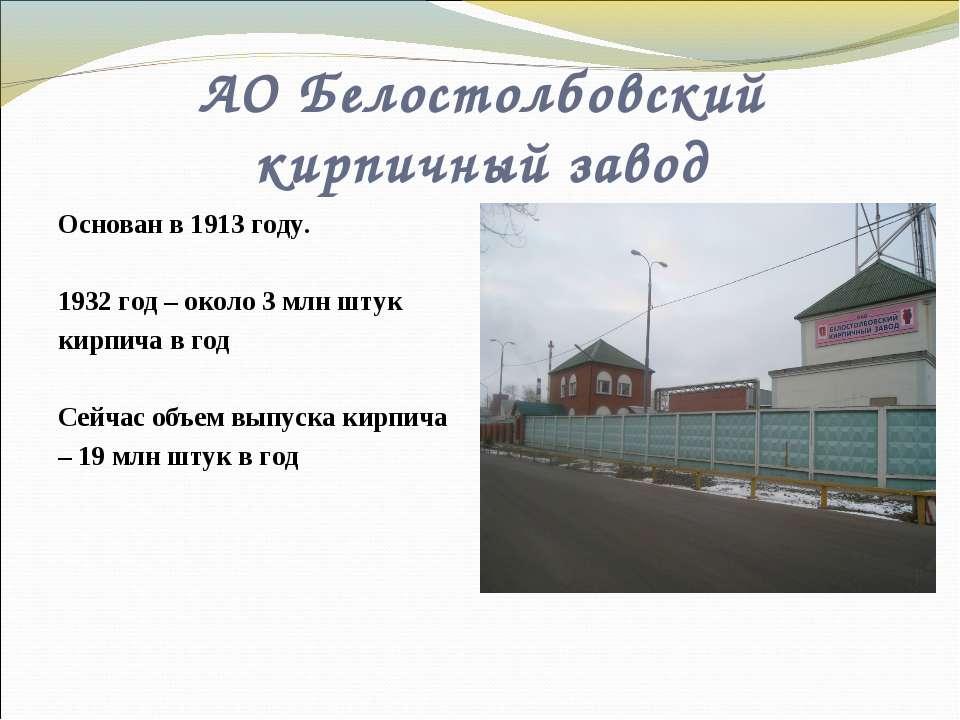 АО Белостолбовский кирпичный завод Основан в 1913 году. 1932 год – около 3 мл...