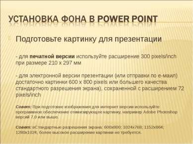 Подготовьте картинку для презентации - для печатной версии используйте расшир...