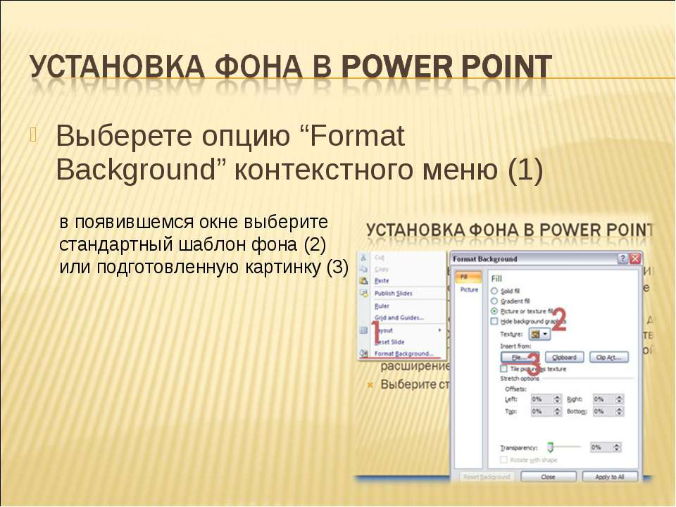 """Выберете опцию """"Format Background"""" контекстного меню (1) в появившемся окне в..."""
