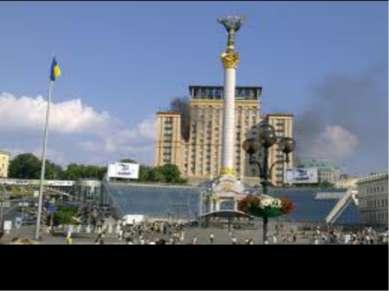 Киев-  Украины