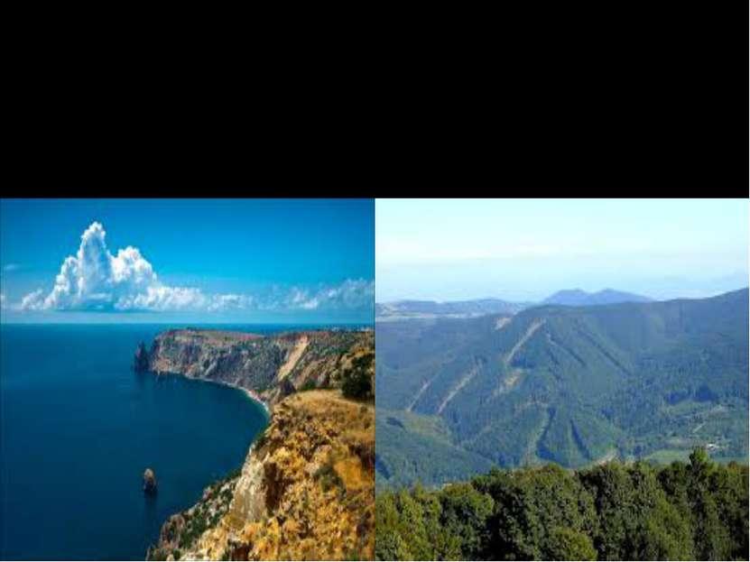 Есть у нас двум цепочки гор Крымские: Карпаты: