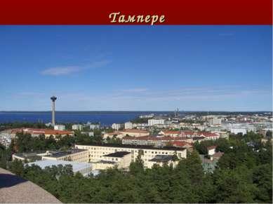 Тампере