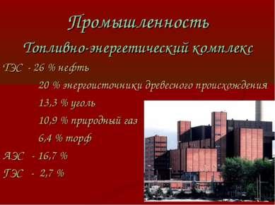 Промышленность Топливно-энергетический комплекс ТЭС - 26 % нефть 20 % энергои...