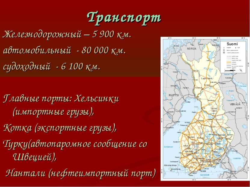 Транспорт Железнодорожный – 5 900 км. автомобильный - 80 000 км. судоходный -...
