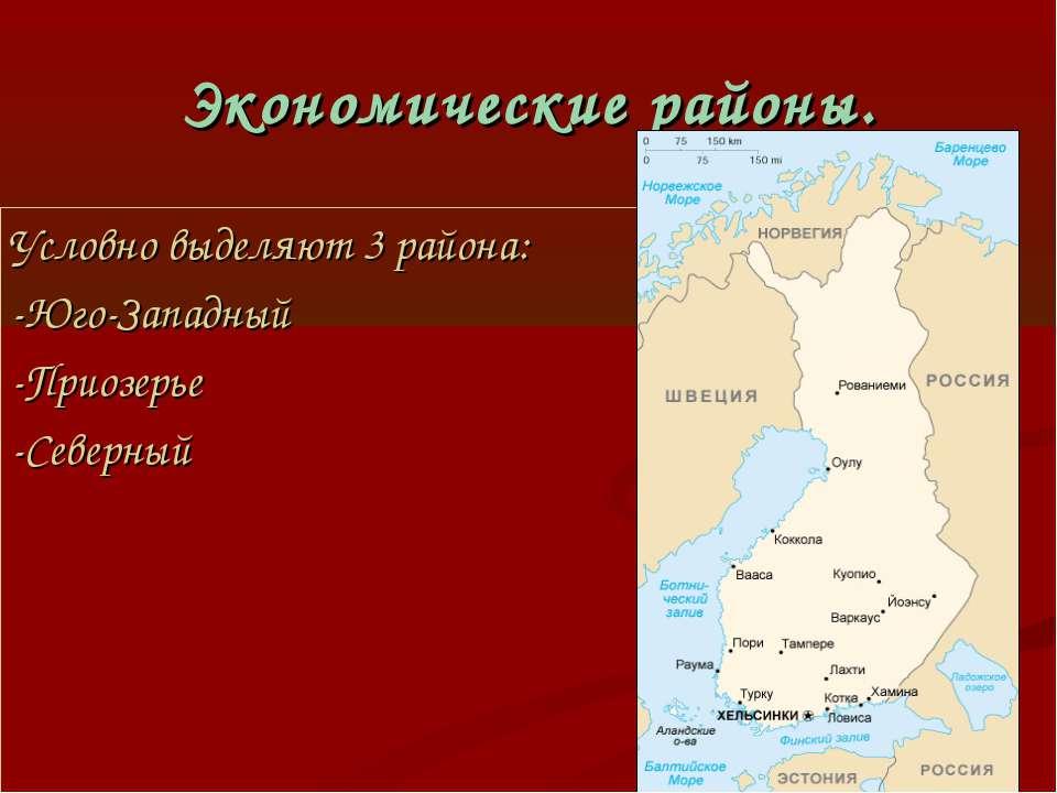 Экономические районы. Условно выделяют 3 района: -Юго-Западный -Приозерье -Се...