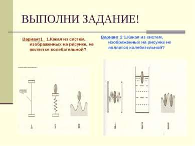 ВЫПОЛНИ ЗАДАНИЕ! Вариант1 1.Какая из систем, изображенных на рисунке, не явля...