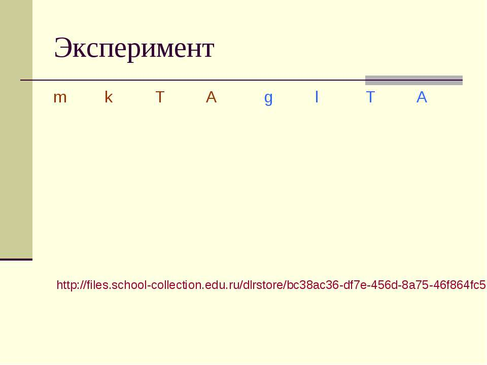 Эксперимент http://files.school-collection.edu.ru/dlrstore/bc38ac36-df7e-456d...