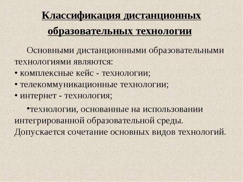 Классификация дистанционных образовательных технологии Основными дистанционны...