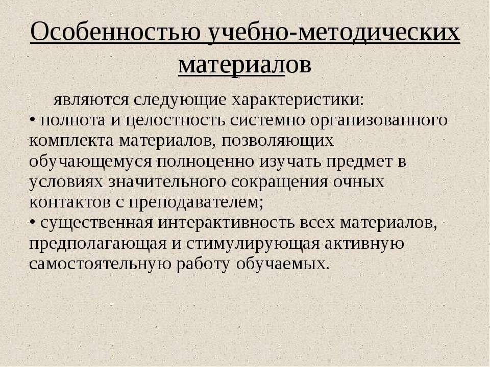 Особенностью учебно-методических материалов являются следующие характеристики...