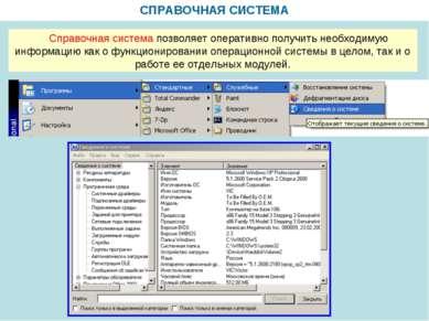 СПРАВОЧНАЯ СИСТЕМА Справочная система позволяет оперативно получить необходим...