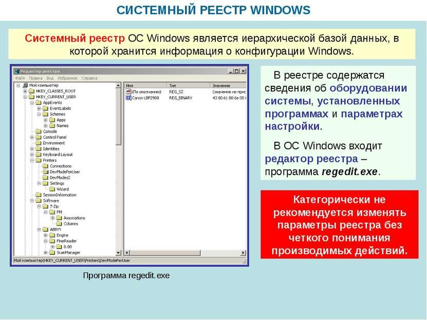 СИСТЕМНЫЙ РЕЕСТР WINDOWS Системный реестр ОС Windows является иерархической б...