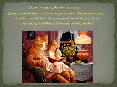 Сказки – это первые детские книги. Сказки очень добры, поэтичны, поучительны....
