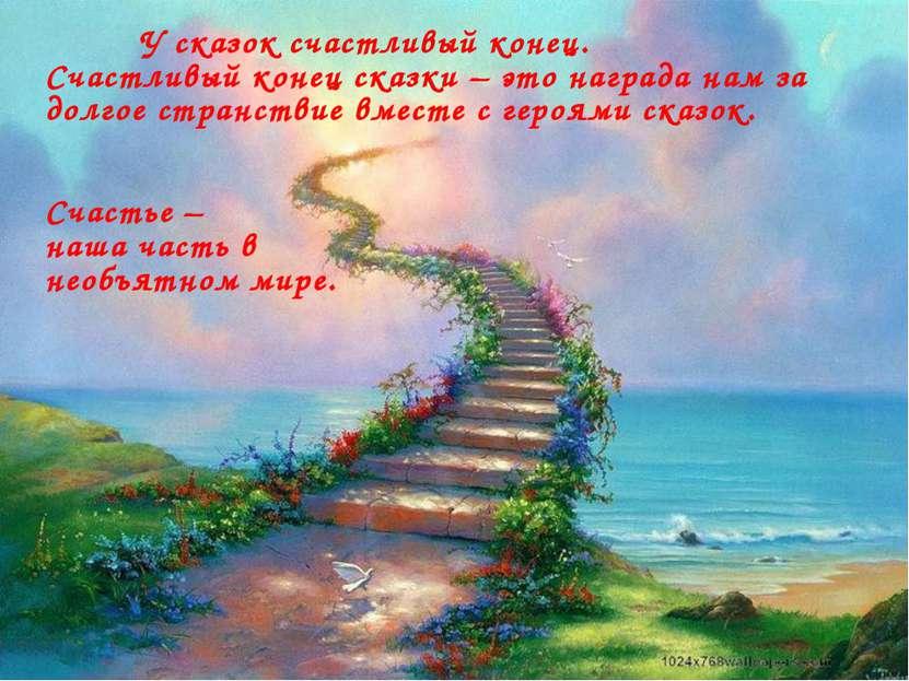У сказок счастливый конец. Счастливый конец сказки – это награда нам за долго...
