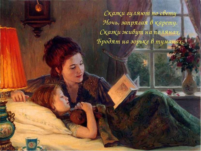 Сказки гуляют по свету Ночь, запрягая в карету. Сказки живут на полянах, Брод...