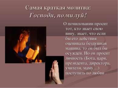 Самая краткая молитва: Господи, помилуй! О помиловании просит тот, кто знает ...