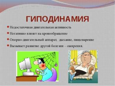 ГИПОДИНАМИЯ Недостаточная двигательная активность Негативно влияет на кровооб...