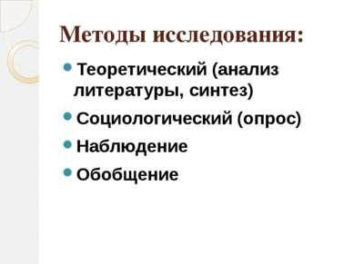 Методы исследования: Теоретический (анализ литературы, синтез) Социологически...