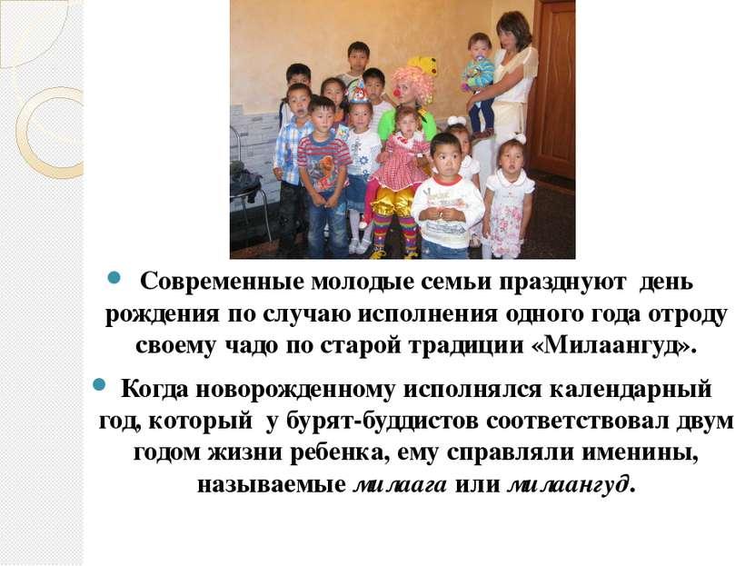 Современные молодые семьи празднуют день рождения по случаю исполнения одного...