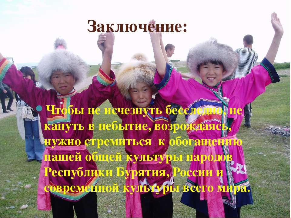 Заключение: Чтобы не исчезнуть бесследно, не кануть в небытие, возрождаясь, н...
