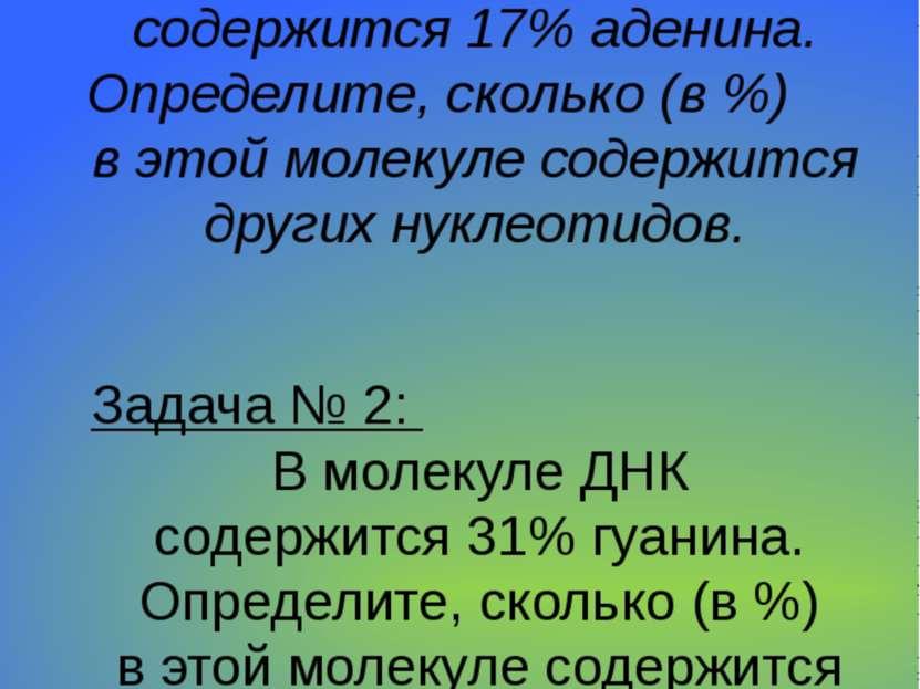 Задача№ 1: Вмолекуле ДНК содержится17%аденина. Определите, сколько (в%) в...