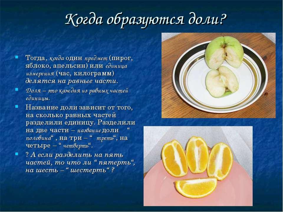 Когда образуются доли? Тогда, когда один предмет (пирог, яблоко, апельсин) ил...