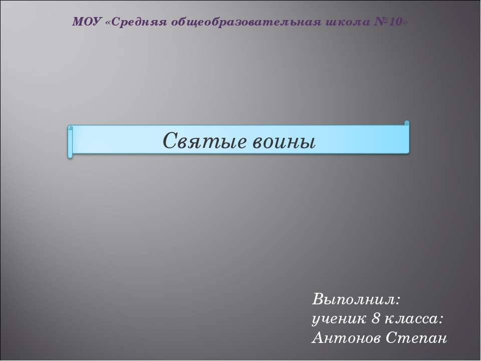 МОУ «Средняя общеобразовательная школа №10» Выполнил: ученик 8 класса: Антоно...