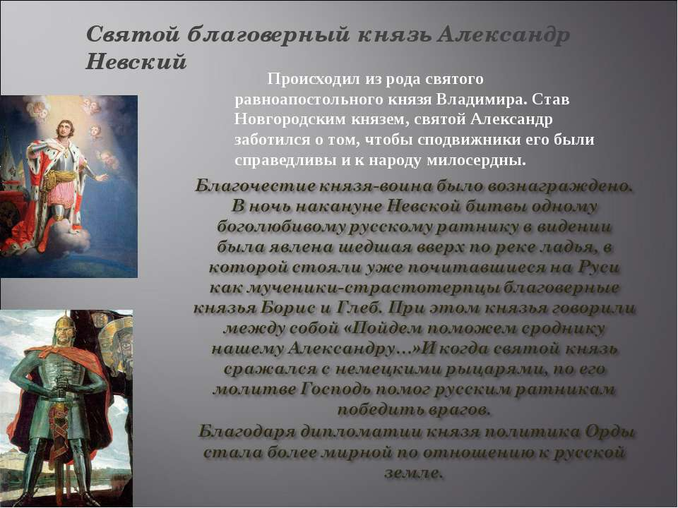 Святой благоверный князь Александр Невский Происходил из рода святого равноап...