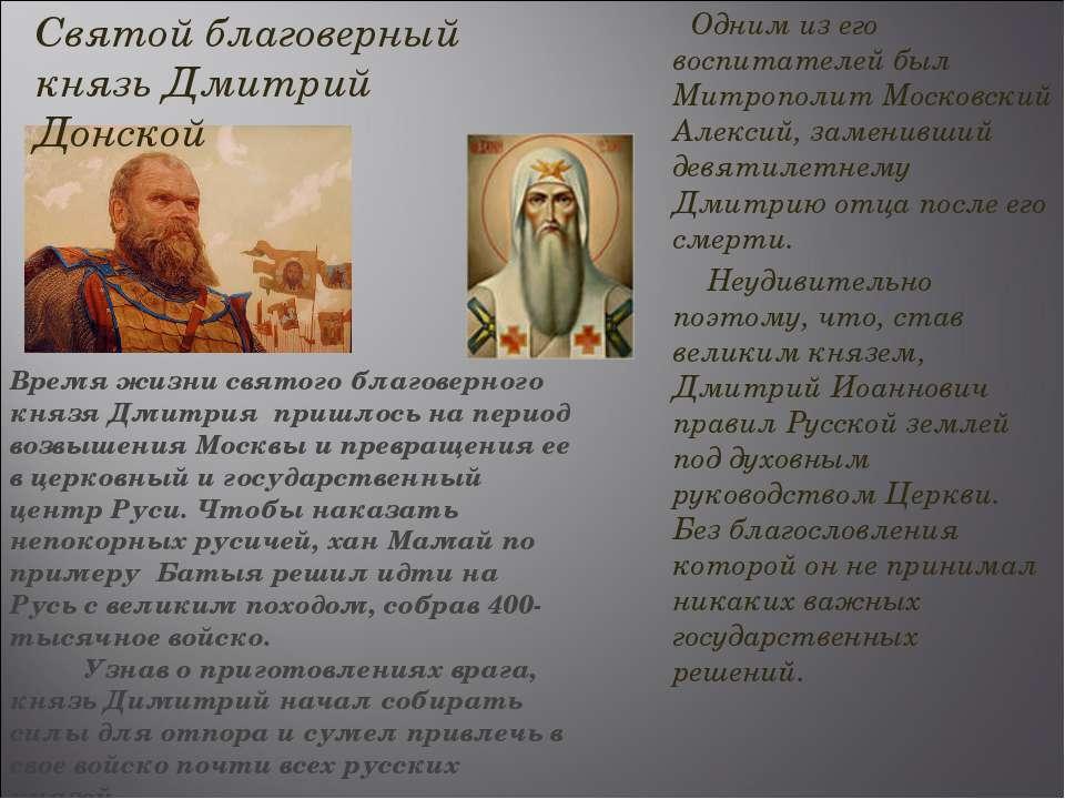Одним из его воспитателей был Митрополит Московский Алексий, заменивший девят...