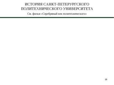 * ИСТОРИЯ САНКТ-ПЕТЕРУРГСКОГО ПОЛИТЕХНИЧЕСКОГО УНИВЕРСИТЕТА См. фильм «Серебр...