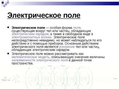Электрическое поле Электрическое поле — особая форма поля, существующая вокру...