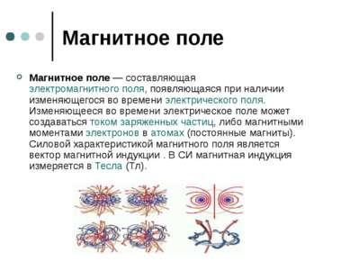 Магнитное поле Магнитное поле — составляющая электромагнитного поля, появляющ...