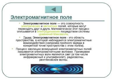 Электромагнитное поле Электромагнитное поле — это совокупность электрических ...