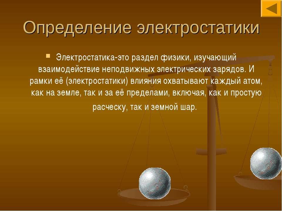 Определение электростатики Электростатика-это раздел физики, изучающий взаимо...