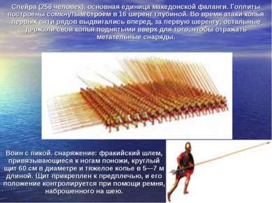 Спейра (256 человек), основная единица македонской фаланги. Гоплиты постр...