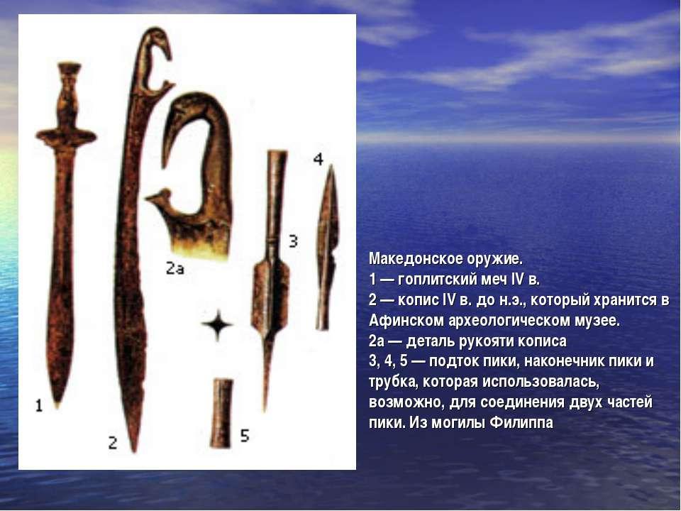 Македонское оружие. 1 — гоплитский меч IV в. 2 — копис IV в. до н.э., который...