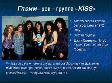 Глэмм - рок – группа «KISS» Американская группа, была создана в 1972 году. Со...
