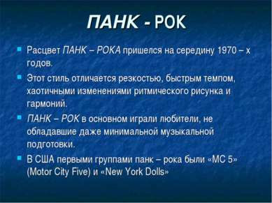 ПАНК - РОК Расцвет ПАНК – РОКА пришелся на середину 1970 – х годов. Этот стил...